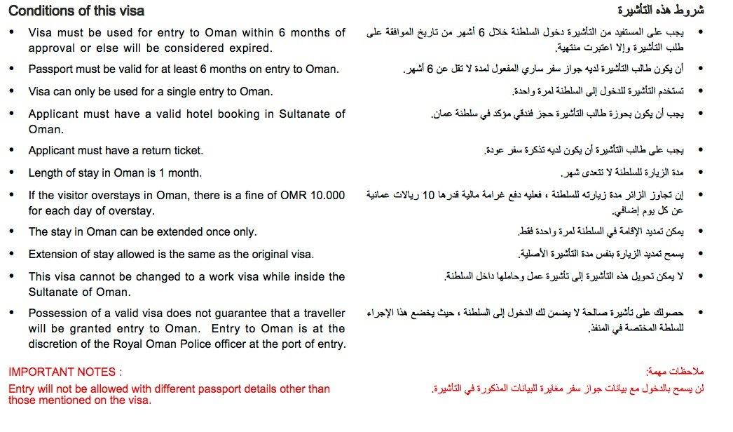Oman Visum online beantragen. So funktioniert der Prozess. Ein Erfahrungsbericht!